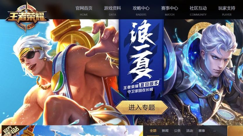 """En mayo de 2017 """"Hnour of Kings"""" se convirtió en el videojuego para móviles más rentable del mundo. TENCENT"""